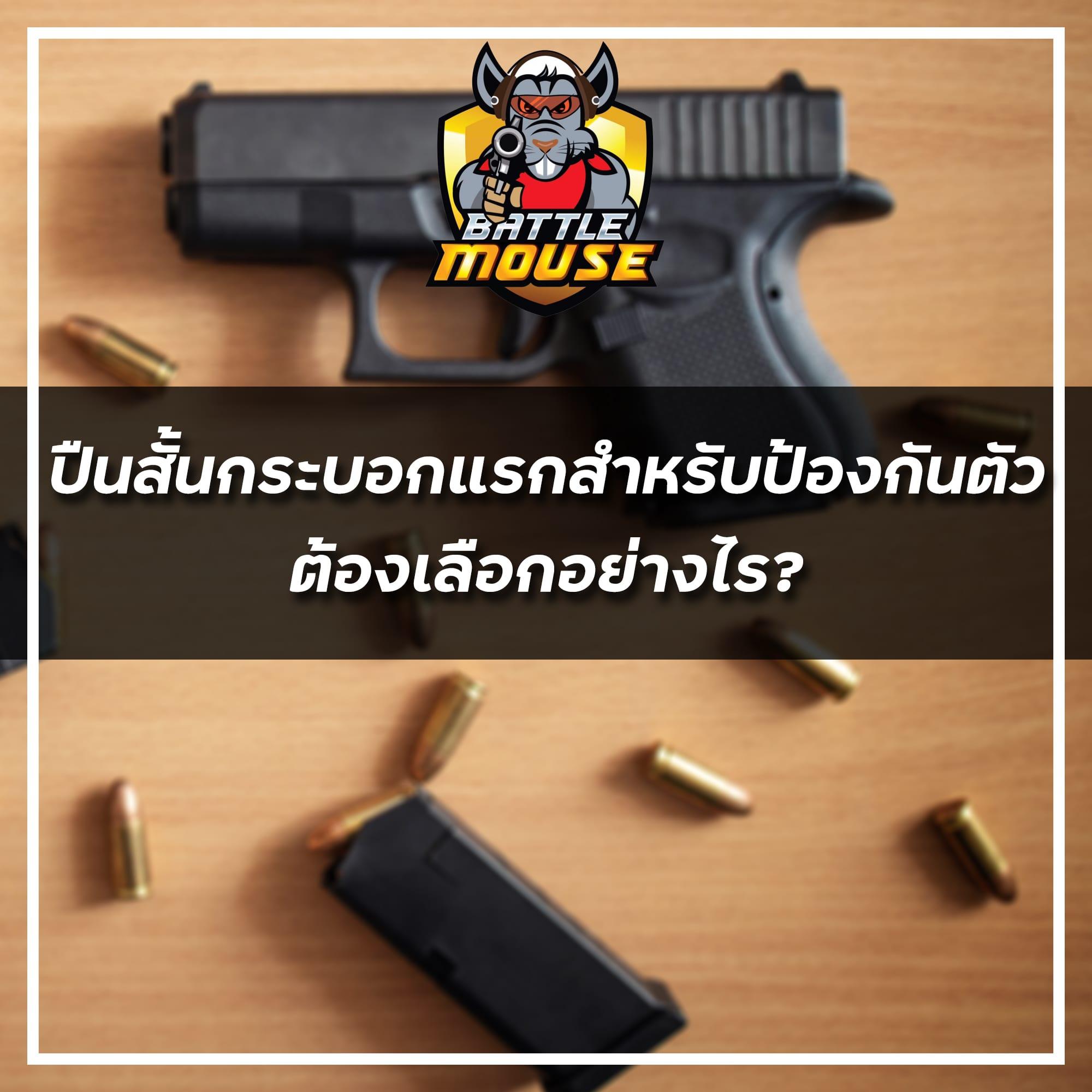 ปืนสั้นกระบอกแรกสำหรับป้องกันตัว ต้องเลือกอย่างไร?