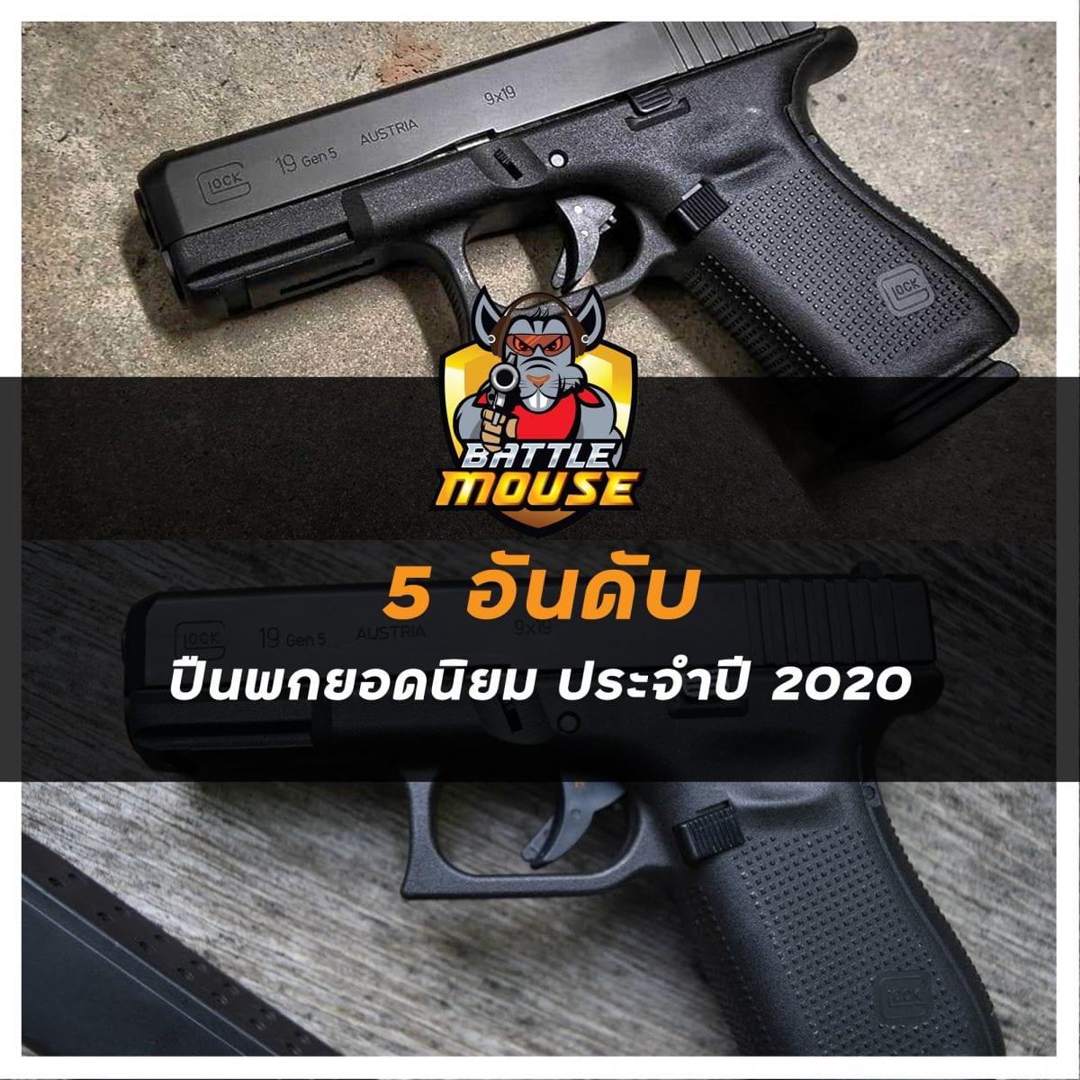 5 อันดับ ปืนพก ยอดนิยม ประจำปี 2020