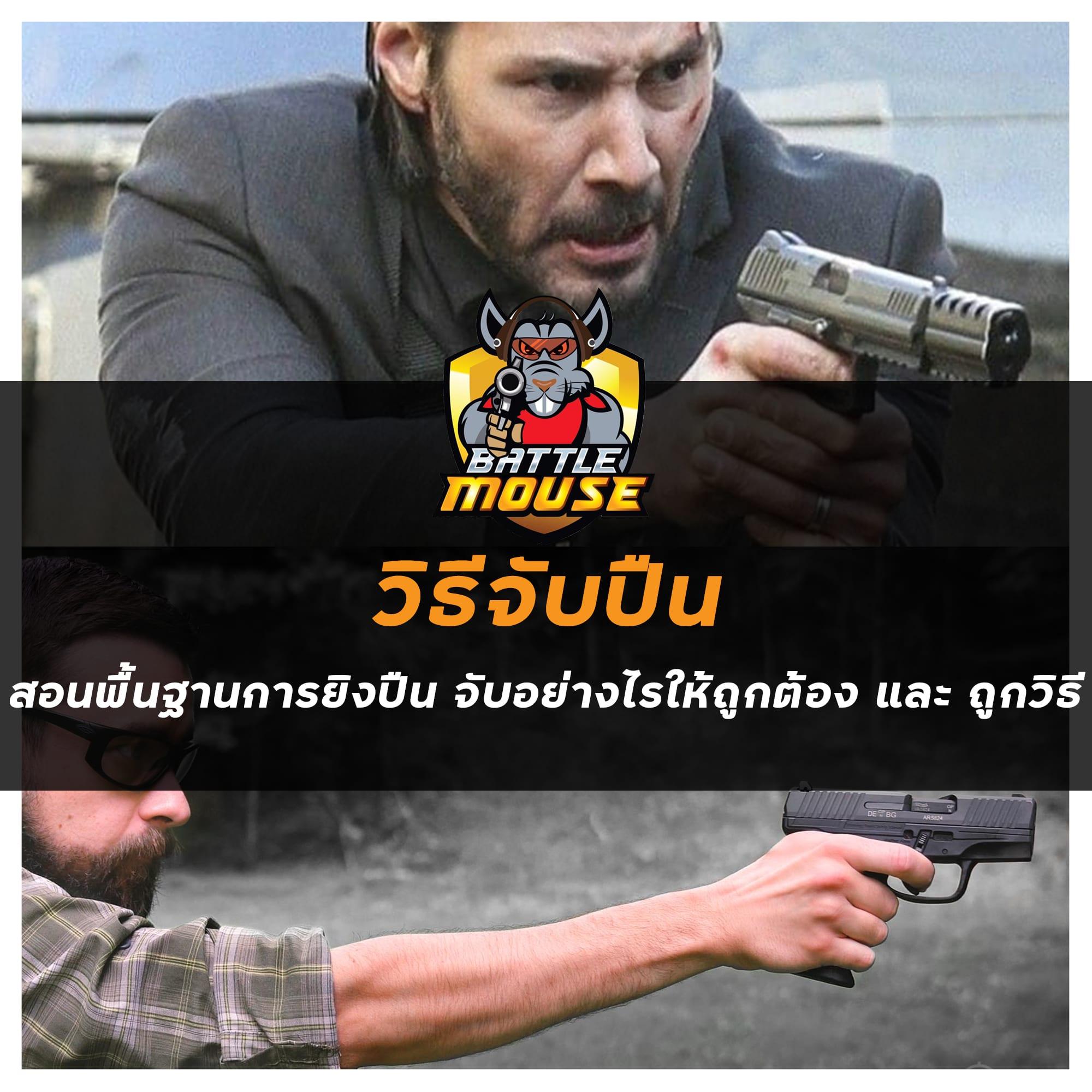 วิธีจับปืน สอนพื้นฐานการยิงปืน จับอย่างไรให้ถูกต้อง และถูกวิธี