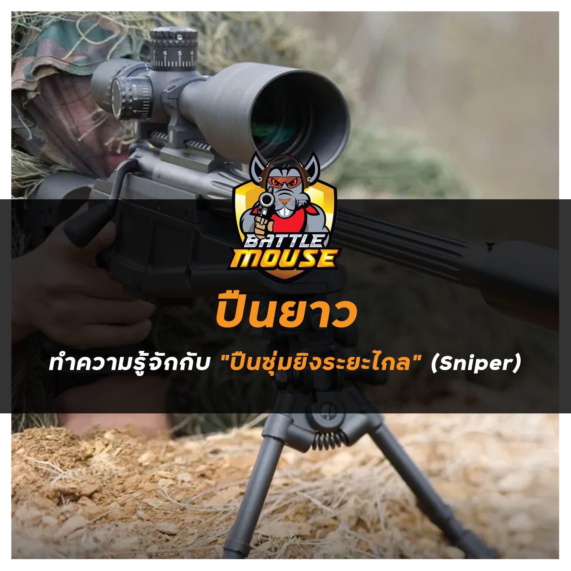 """ปืนยาว ทำความรู้จักกับ """"ปืนซุ่มยิงระยะไกล"""" (Sniper)"""