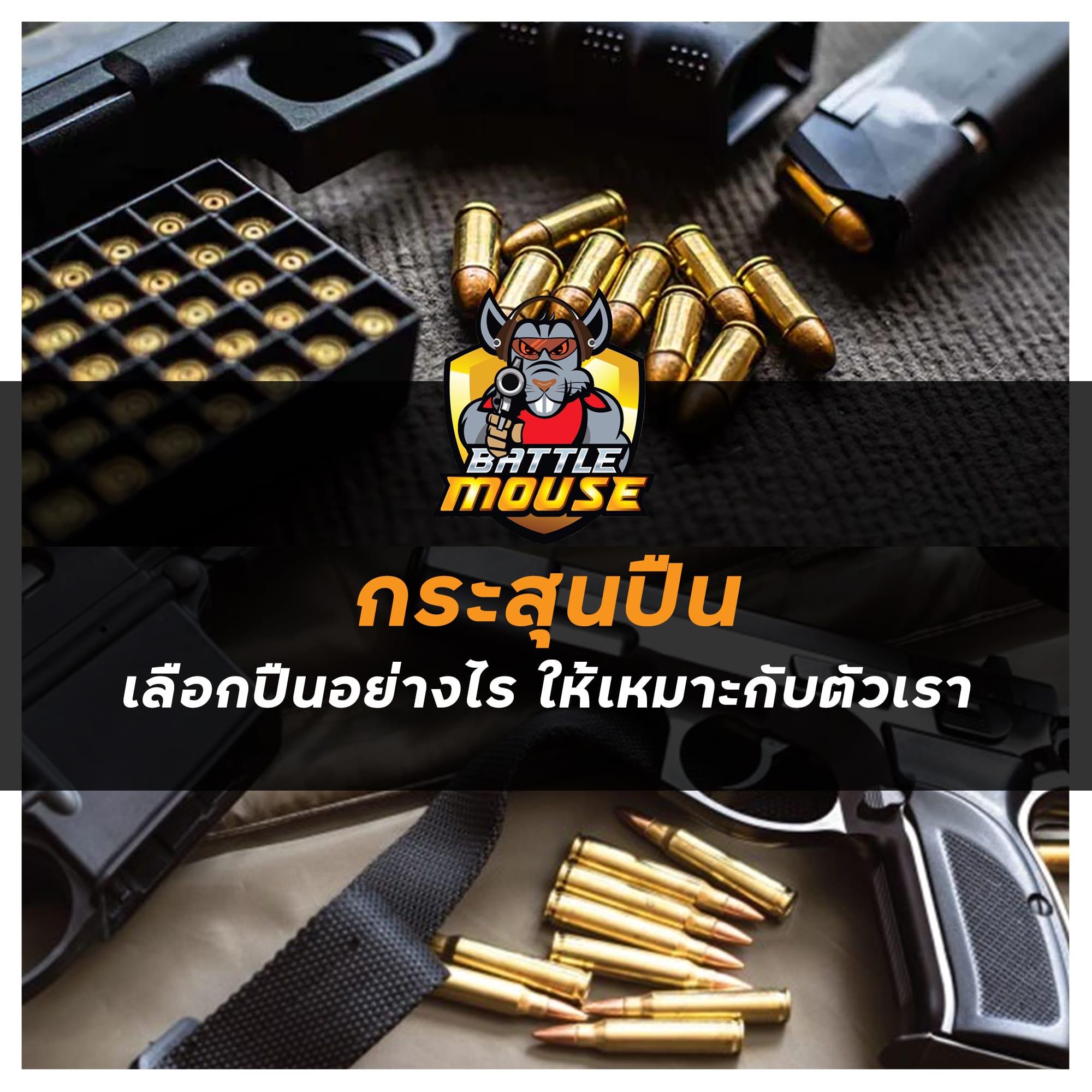 กระสุนปืน เลือกปืนอย่างไร ให้เหมาะกับตัวเรา