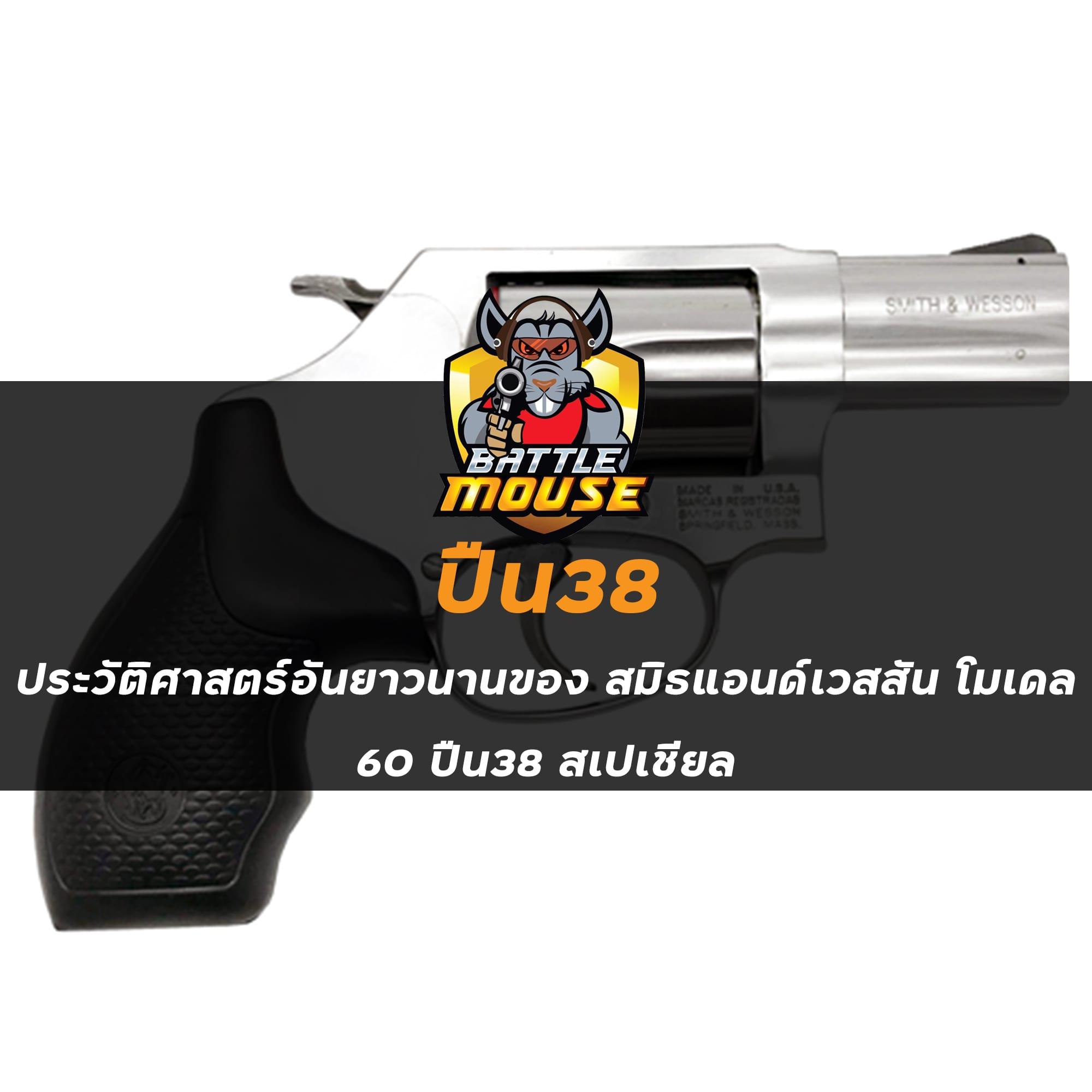 ปืน38 ประวัติศาสตร์อันยาวนานของ สมิธแอนด์เวสสัน โมเดล 60 ปืน38 สเปเชียล