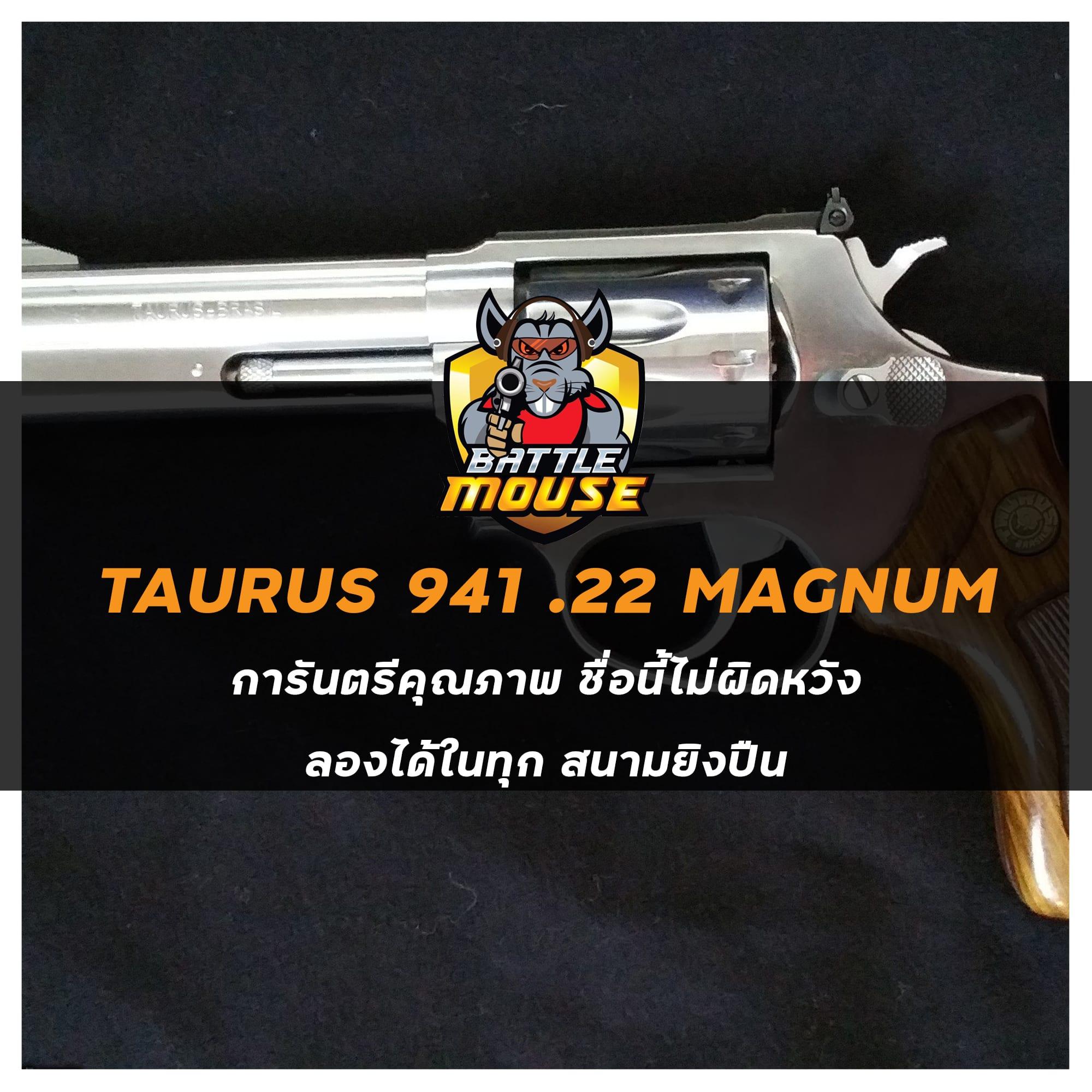 TAURUS 941 .22 MAGNU การันตรีคุณภาพ ชื่อนี้ไม่ผิดหวัง ลองได้ในทุก สนามยิงปืน