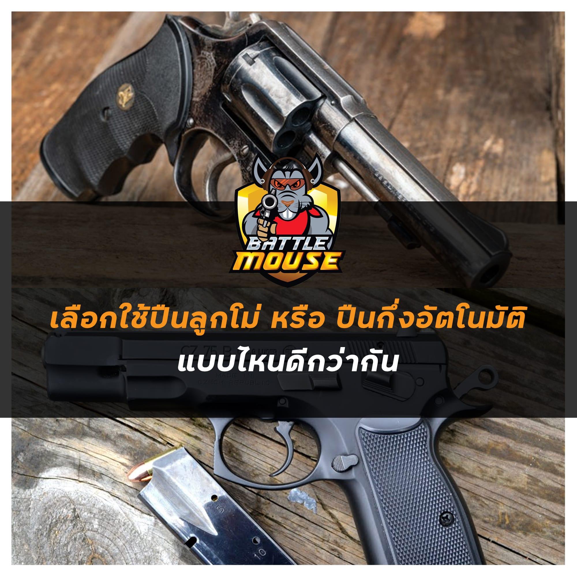 เลือกใช้ ปืนลูกโม่ หรือ ปืนกึ่งอัตโนมัติ แบบไหนดีกว่ากัน