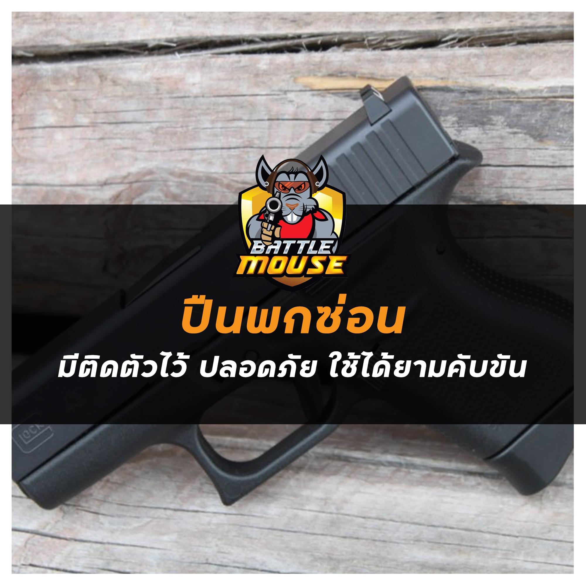 ปืนพกซ่อน มีติดตัวไว้ ปลอดภัย ใช้ได้ยามคับขัน