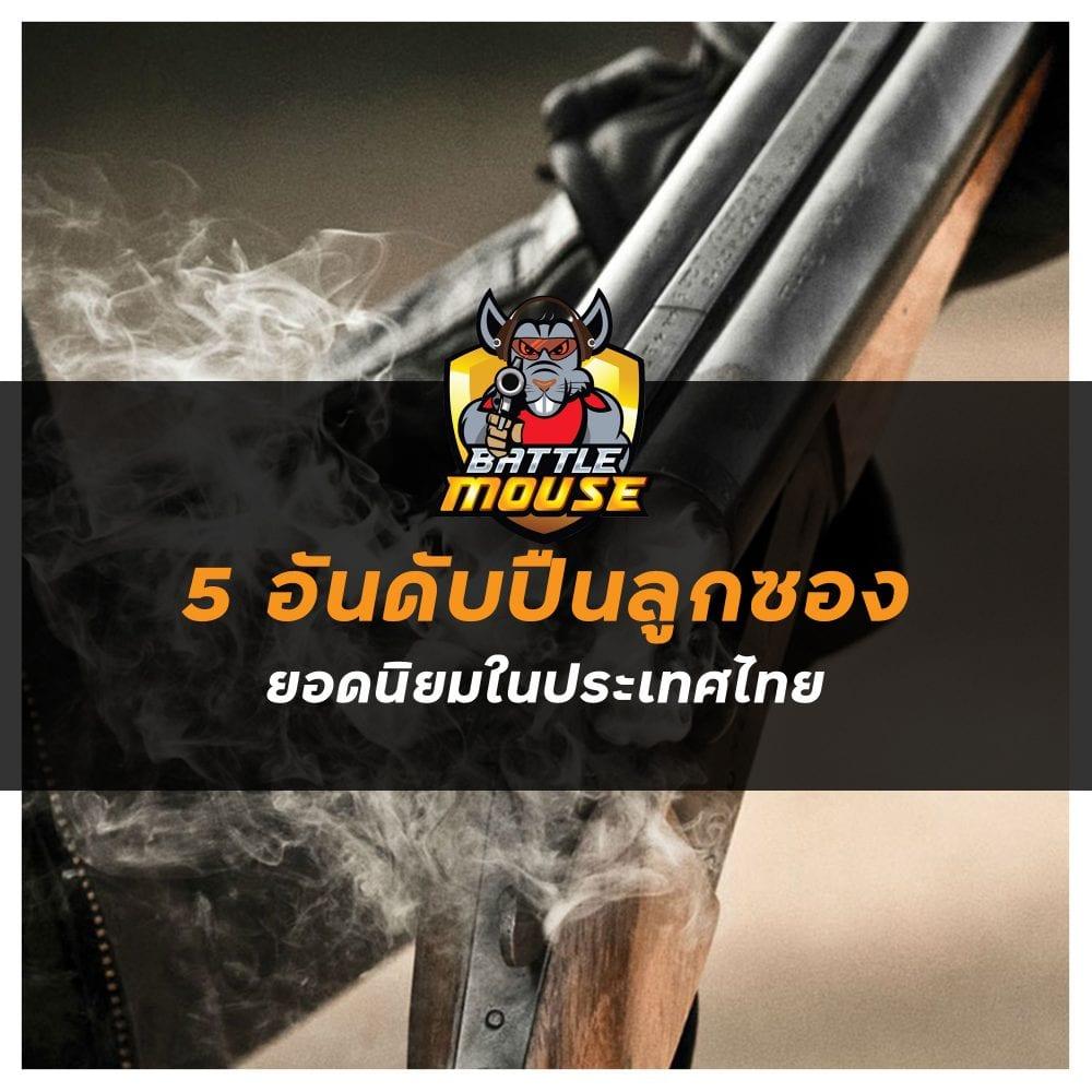 5 อันดับปืนลูกซอง ยอดนิยมในประเทศไทย