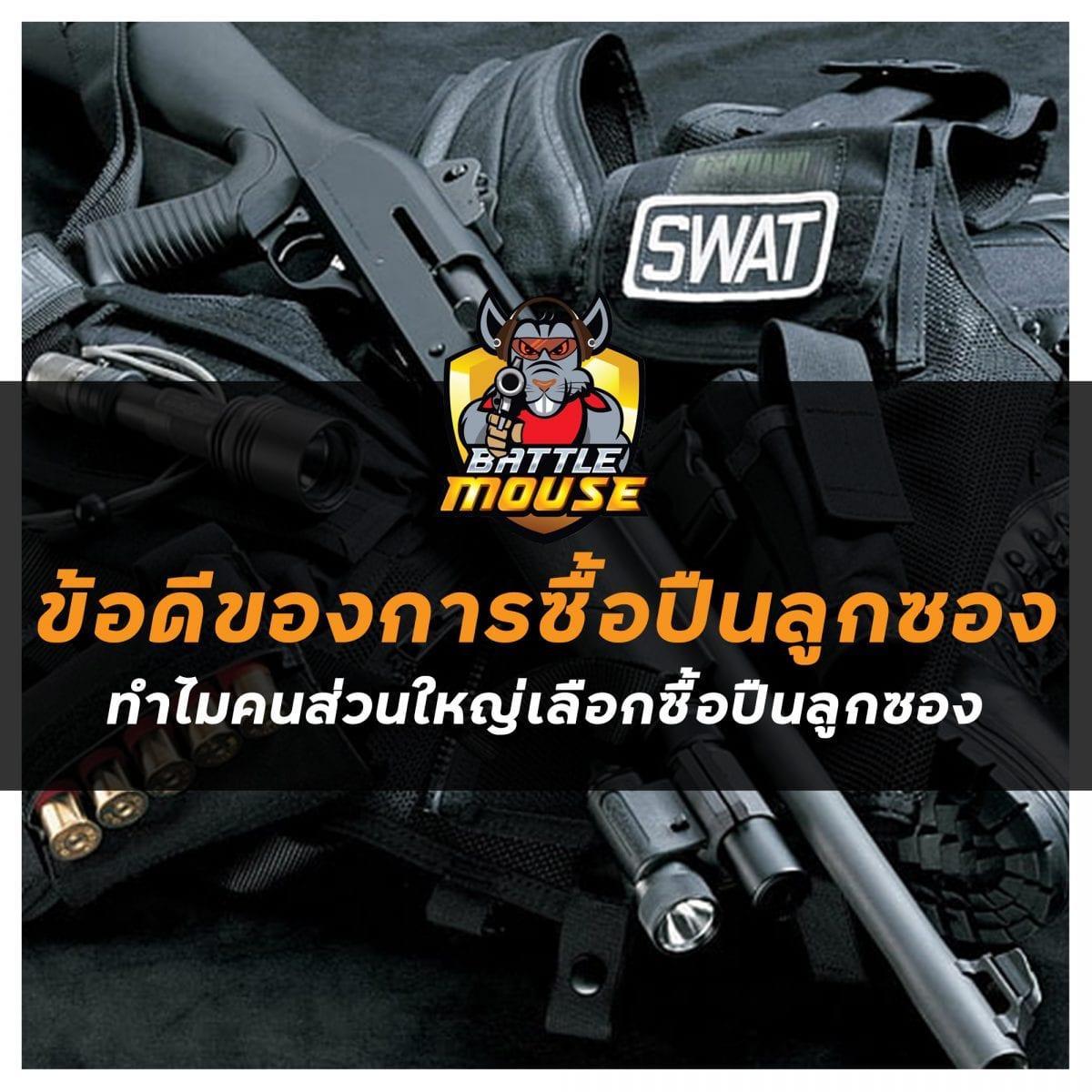 ข้อดีของการ ซื้อปืน ลูกซอง และเหตุผล ทำไมคนส่วนใหญ่ ซื้อปืนลูกซอง