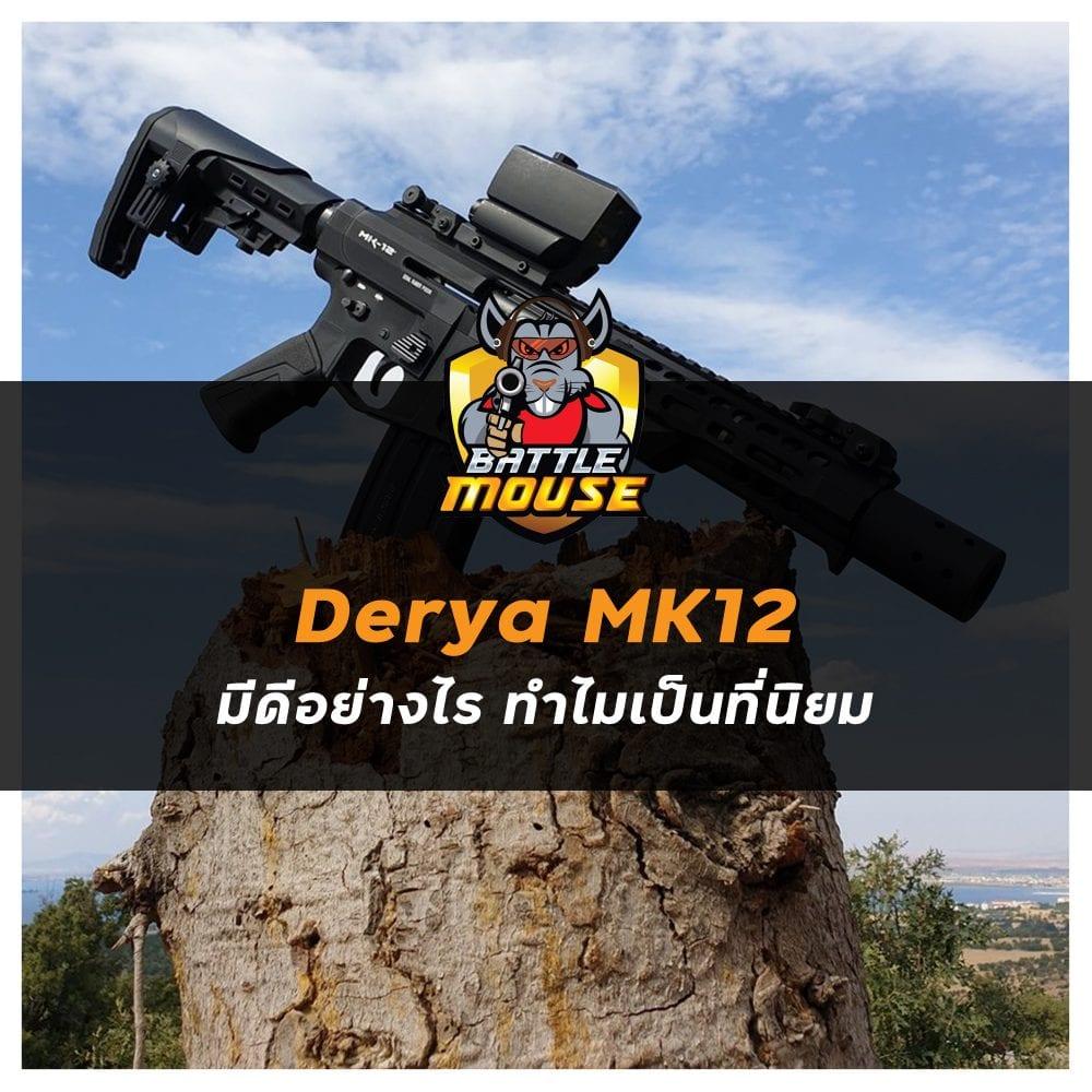 ทำความรู้จัก Derya MK12 มีดีอย่างไร ทำไมเป็นที่นิยม