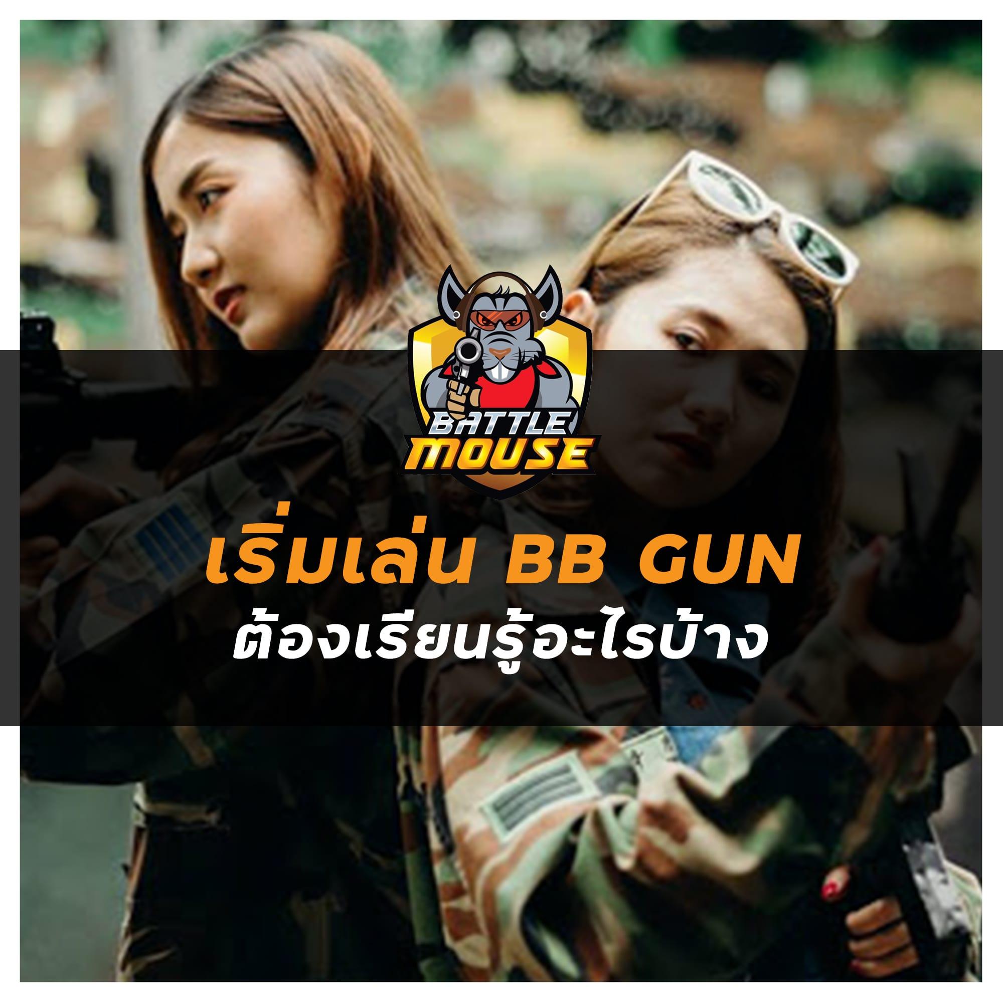 เล่น BB GUN