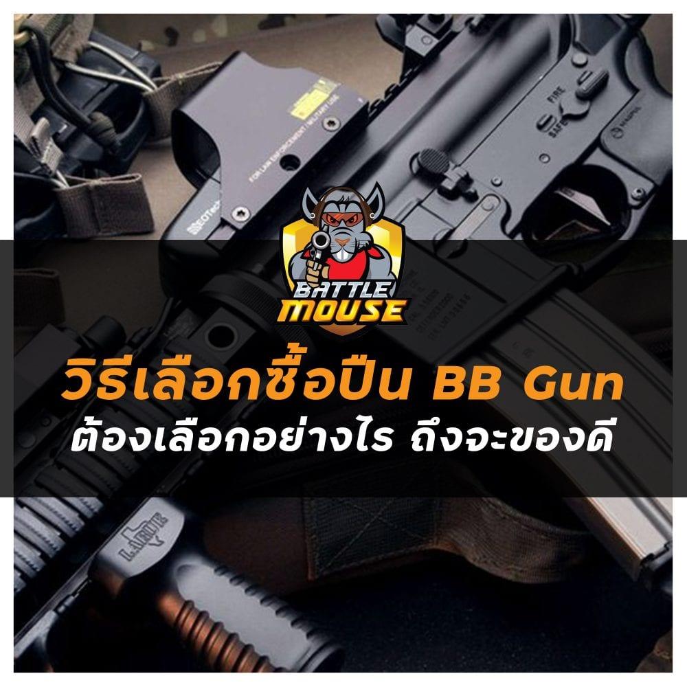 วิธีเลือกซื้อปืน BB Gun ต้องเลือกอย่างไร ถึงจะของดี