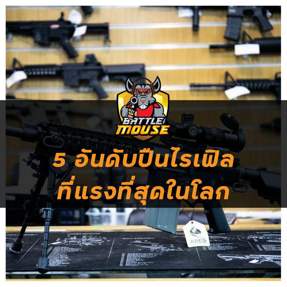 5 อันดับปืนไรเฟิลที่แรงที่สุดในโลก