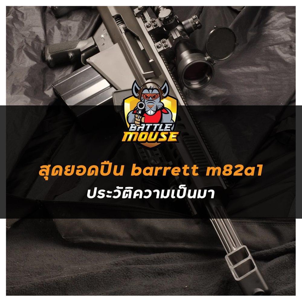 สุดยอดปืน Barrett m82a1 ประวัติความเป็นมา